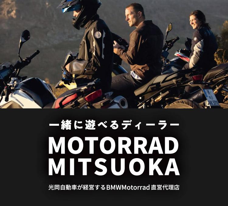 光岡自動車が経営するBMW Motorrad直営代理店