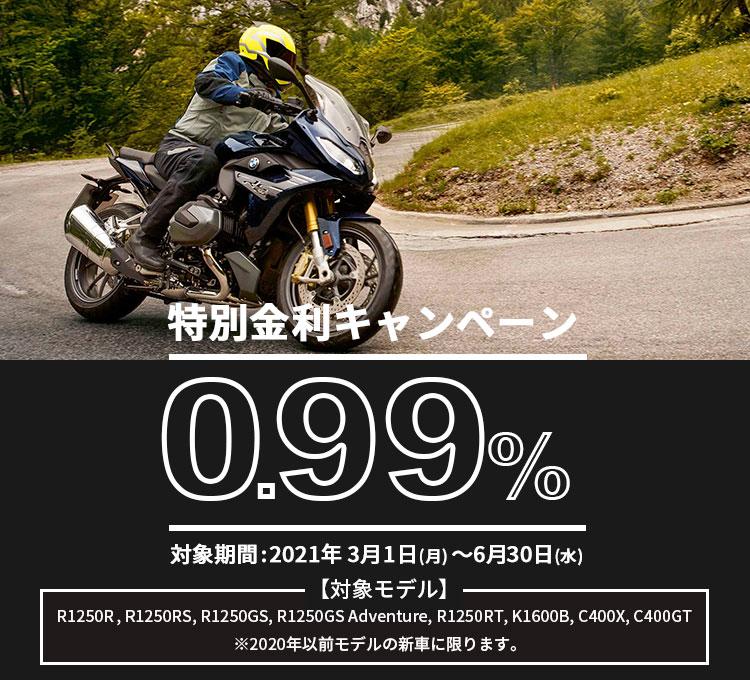 新車特別低金利ローン0.99%_6/30(水)まで