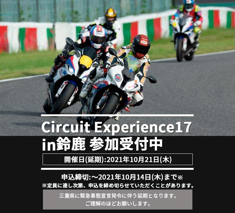 Circuit Experience17 in 鈴鹿 参加受付中